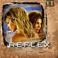 Reflex - Люблю