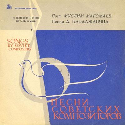 Муслим Магомаев - Свадьба