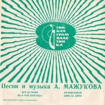 Муслим Магомаев - Песни, романсы Алексея Мажукова
