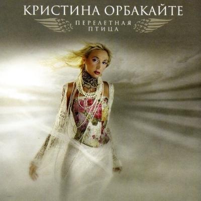 Кристина Орбакайте - Перелётная Птица