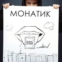 Monatik - Терроризиру.Е.Т