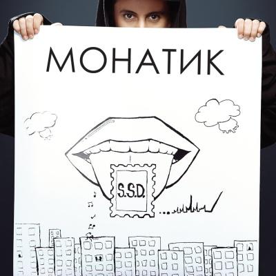 Monatik - S.S.D.