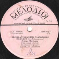 - Песни Александры Пахмутовой