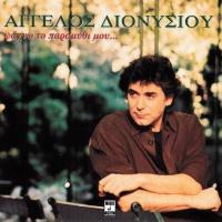 Angelos Dionysiou - Psahno To Paramythi Mou (Album)