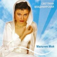Светлана Владимирская - Пусть Длится Ночь