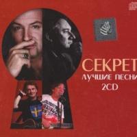 Секрет - Лучшие Песни (CD 1) (Album)