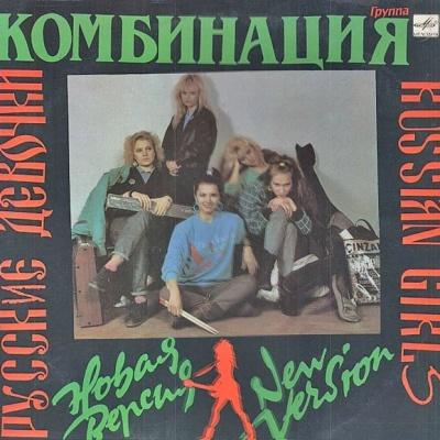 Комбинация - Русские девочки