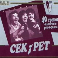 Серия «Золотая Коллекция» : 40 Треков Мажорного Рок-н-Ролла [CD 1]