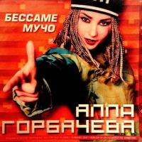 Алла Горбачёва - Бессаме Мучо