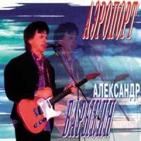 Александр Барыкин - Аэропорт