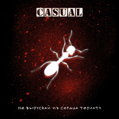 Casual - Не выпускай из сердца теплоту