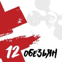 Brutto - 12 Обезьян
