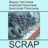 Ноль - SCRAP