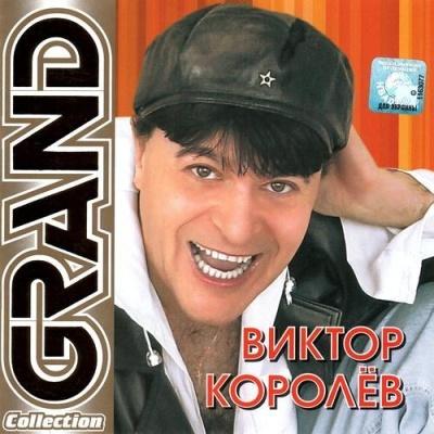 Виктор Королёв - Лучшее Для Лучших