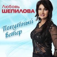 Любовь Шепилова - Попутный Ветер
