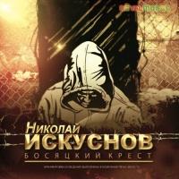 Николай Искуснов - У Реки