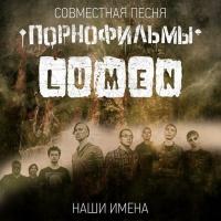 Наши Имена (feat. Lumen)