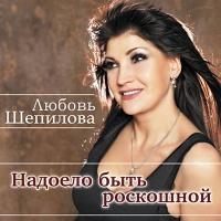 Любовь Шепилова - Надоело Быть Роскошной