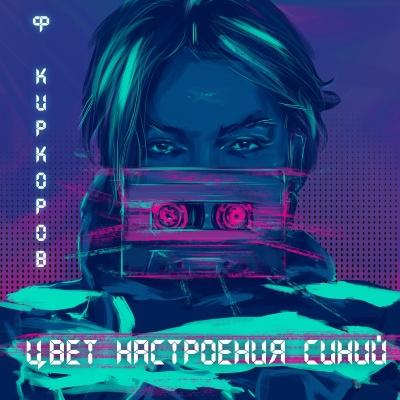 Филипп Киркоров - Цвет настроения синий