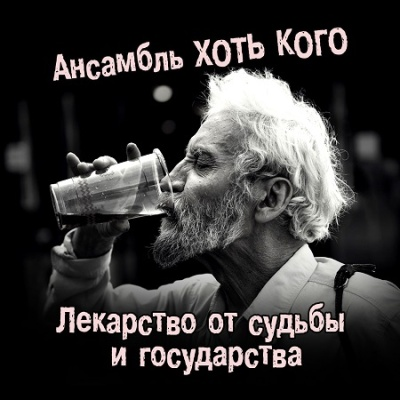 Хоть Кого - Тату Володи Путина