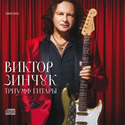 Виктор Зинчук - Двенадцать Гитар Мастера