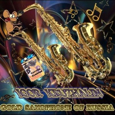 Игорь Кружалин - Золотой саксофон России