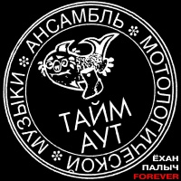 - Ехан Палыч Forever