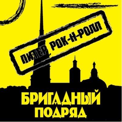 Бригадный Подряд - Питер Рок-н-Ролл