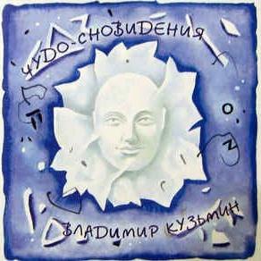 Владимир Кузьмин - Чудо-Сновидения