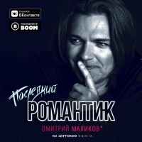 Дмитрий Маликов - Последний романтик (DJ Antonio Remix)