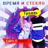 - Тролль (Eddie G Remix)