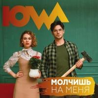 IOWA - Молчишь на меня