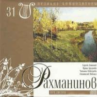 Сергей Рахманинов - Bar Classics 7