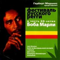 Jah Noise System - Фестиваль Русского Регги - В Честь 60-летия Боба Марли