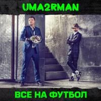 МАТЧ ТВ - #Всенафутбол