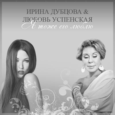 Ирина Дубцова - Я Тоже Его Люблю