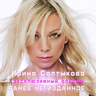 Ирина Салтыкова - Ранее Не Изданное | Эксклюзивный Альбом