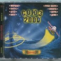 Марина Хлебникова - Союз 2000 Выпуск 4