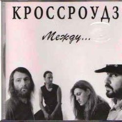 Кроссроудз - Can't Get Away