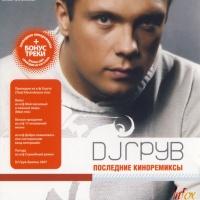 DJ Грув - Вокзал Прощания Из КФ