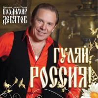 Владимир Девятов - Гуляй, Россия
