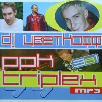 - DJ Цветкофф+ PPK+ Triplex