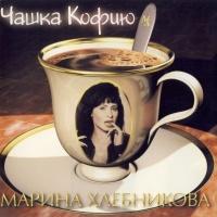 Марина Хлебникова - Чашка Кофию