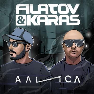 Filatov & Karas - Алиса