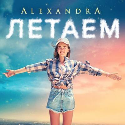 Alexandra - Летаем (Single)