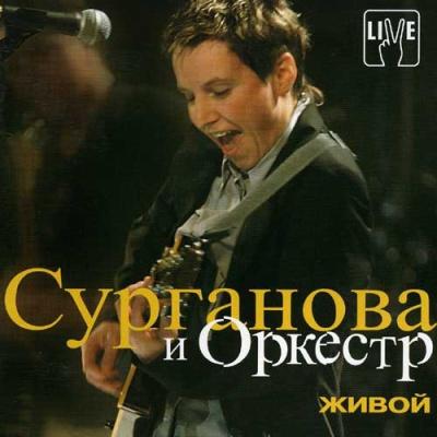 Сурганова И Оркестр - Живой