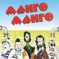Манго-Манго - Источник Наслаждения