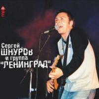 Ленинград - Сергей Шнуров И Группа Ленинград Mp3