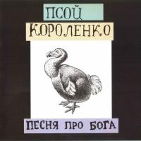 Псой Короленко - Песня Про Бога