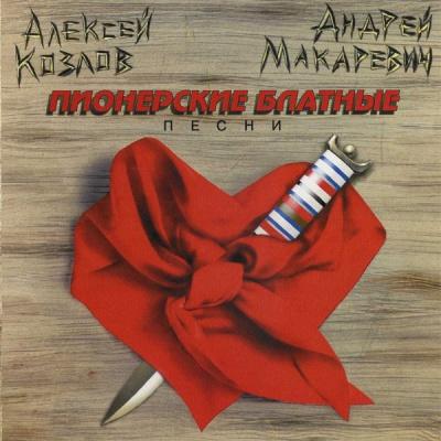 Алексей Козлов - Пионерские Блатные Песни